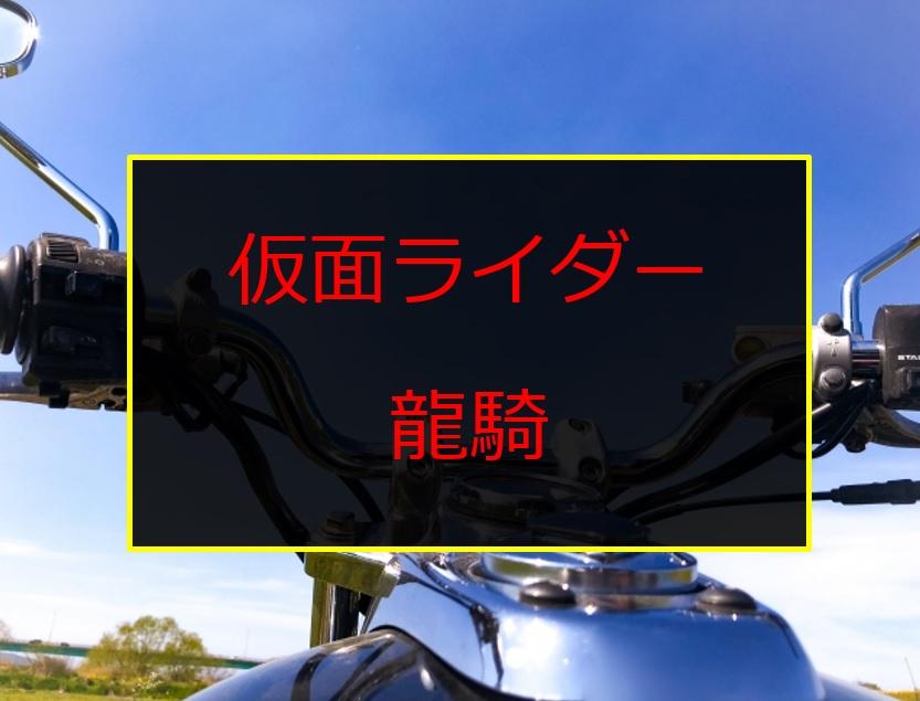 【仮面ライダー龍騎】ストーリー/キャスト/マシーン/主題歌/感想などまとめ