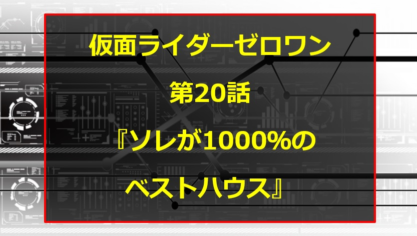 仮面ライダーゼロワン第20話