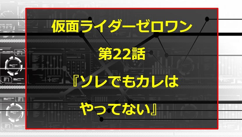 仮面ライダーゼロワン第22話のネタバレ!ストーリーや見どころ新フォームやおもちゃ情報